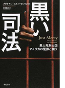 黒い司法 黒人死刑大国アメリカの冤罪と闘う (亜紀書房翻訳ノンフィクション・シリーズ)