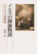 イエスの降誕物語 クリスマス説教集