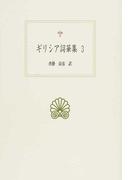ギリシア詞華集 3 (西洋古典叢書)(西洋古典叢書)