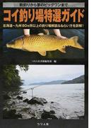 コイ釣り場特選ガイド 数釣りから夢のビッグワンまで 北海道〜九州80カ所以上の釣り場解説&ねらい方を詳解!