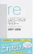 医師国家試験のためのレビューブックマイナー 2017−2018
