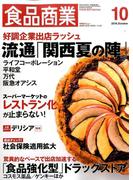 食品商業 2016年 10月号 [雑誌]