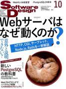 Software Design (ソフトウエア デザイン) 2016年 10月号 [雑誌]