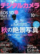 デジタルカメラマガジン 2016年 10月号 [雑誌]