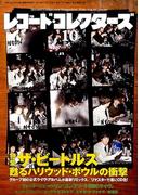 レコード・コレクターズ 2016年 10月号 [雑誌]