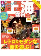 るるぶ上海・蘇州(るるぶ情報版(海外))