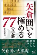 矢倉囲いを極める77の手筋(マイナビ将棋BOOKS)