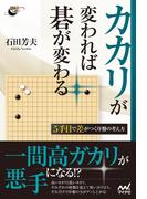カカリが変われば碁が変わる 5手目で差がつく序盤の考え方(囲碁人ブックス)