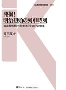 発掘!明治初頭の列車時刻(交通新聞社新書)