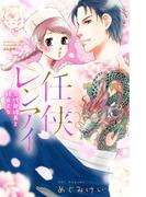 任侠レンアイ 三代目組長と純白乙女(3)(S*girlコミックス)