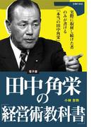 【期間限定価格】田中角栄の「経営術教科書」