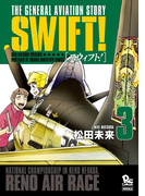 SWIFT!(3)(RYU COMICS)