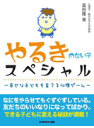 やるきのない子スペシャル~幸せな子どもを育てる心理ゲーム~
