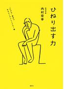"""ひねり出す力 """"たぶん""""役立つサラリーマンLIFE!術(集英社クリエイティブ)"""