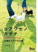 【期間限定価格】シアワセノカタチ 39歳からの不妊治療