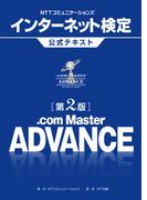 NTTコミュニケーションズ インターネット検定 .com Master ADVANCE 公式テキスト【第2版】