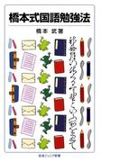 橋本式国語勉強法(岩波ジュニア新書)