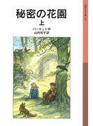 秘密の花園 (上)(岩波少年文庫)