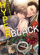 【期間限定50%OFF】HYPER BLACK(B-PRINCE文庫)