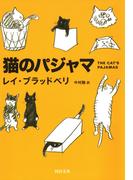 猫のパジャマ(河出文庫)