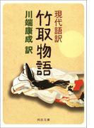 現代語訳 竹取物語(河出文庫)