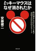 ミッキーマウスはなぜ消されたか(河出文庫)