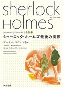 シャーロック・ホームズ最後の挨拶(河出文庫)