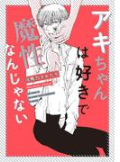 アキちゃんは好きで魔性なんじゃない(onBLUE comics)