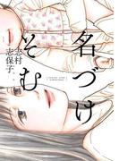 名づけそむ(フィールコミックス)