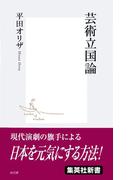 芸術立国論(集英社新書)