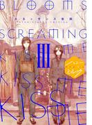 BLOOMS SCREAMING KISS ME KISS ME KISS ME 分冊版(3)