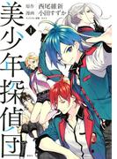 【期間限定価格】美少年探偵団(1)