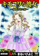 【全1-15セット】キモコワな彼女~母性のない女~(ストーリーな女たち)