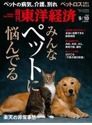 週刊東洋経済2016年9月10日号