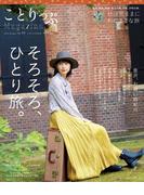 ことりっぷマガジン vol.10 2016秋(ことりっぷ)