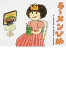 ラーメンひめ (おもしろゆかいなたべもの紙芝居)