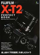 富士フイルムX−T2パーフェクトブック