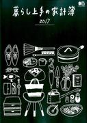 暮らし上手の家計簿2017 (エイムック)(エイムック)
