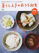 暮らし上手のおうち和食 週に一度は和食を作りませんか? (エイムック)(エイムック)