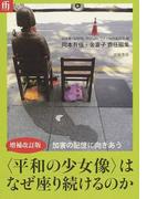 〈平和の少女像〉はなぜ座り続けるのか 加害の記憶に向きあう 増補改訂版 (ffjブック)