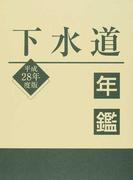 下水道年鑑 平成28年度版