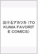 泣けるアカツカ (TOKUMA FAVORITE COMICS)(Tokuma favorite comics)