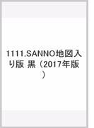 1111 サンノー地図入り版(黒) (2017年版)