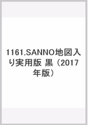 1161 サンノー地図入り・実用版(黒) (2017年版)