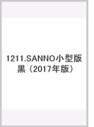 1211 サンノー小型版(黒) (2017年版)