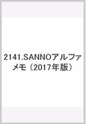 2141 サンノーアルファメモ(黒) (2017年版)