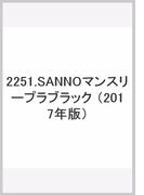 2251 サンノーマンスリープラン(ブラック) (2017年版)