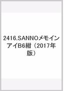 2416 サンノーメモインデックスアイB6判(紺) (2017年版)