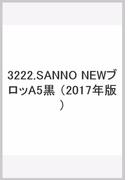 3222 サンノーNEWブロックA5判(黒) (2017年版)
