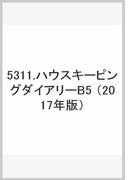 5311 ハウスキーピングダイアリーB5判(花びら)